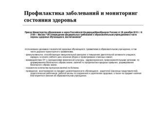 Профилактика заболеваний и мониторинг состояния здоровья Приказ Министерства