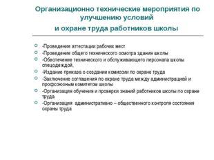Организационно технические мероприятия по улучшению условий и охране труда ра
