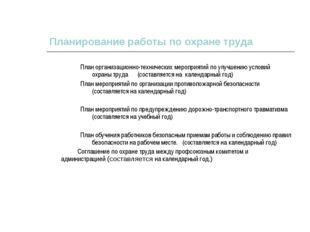 Планирование работы по охране труда План организационно-технических мероприят