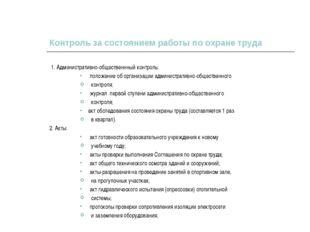 Контроль за состоянием работы по охране труда 1. Административно-общественнны