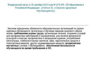 Федеральный закон от 29 декабря 2012 года № 27Э-ФЗ «Об образовании в Российск