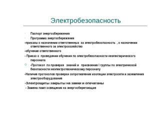 Электробезопасность Паспорт энергосбережения Программа энергосбережения -прик