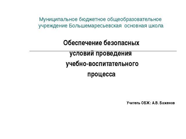 Муниципальное бюджетное общеобразовательное учреждение Большемаресьевская осн...
