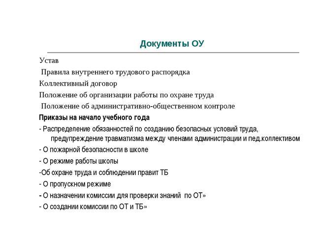 Документы ОУ Устав Правила внутреннего трудового распорядка Коллективный дого...