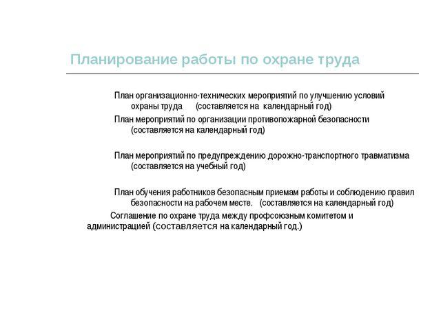 Планирование работы по охране труда План организационно-технических мероприят...