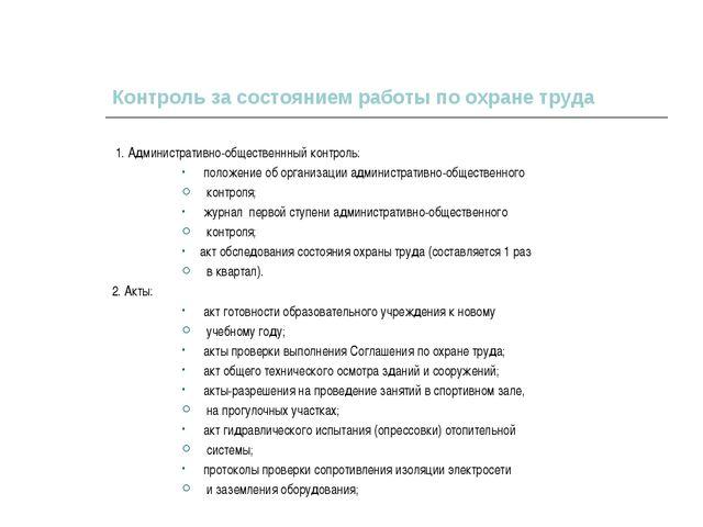Контроль за состоянием работы по охране труда 1. Административно-общественнны...