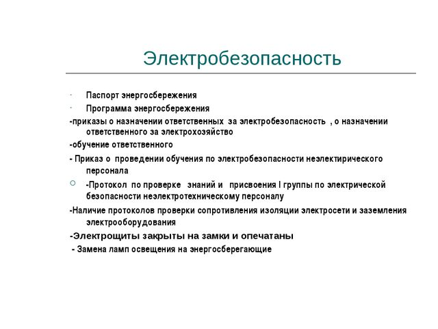 Электробезопасность Паспорт энергосбережения Программа энергосбережения -прик...