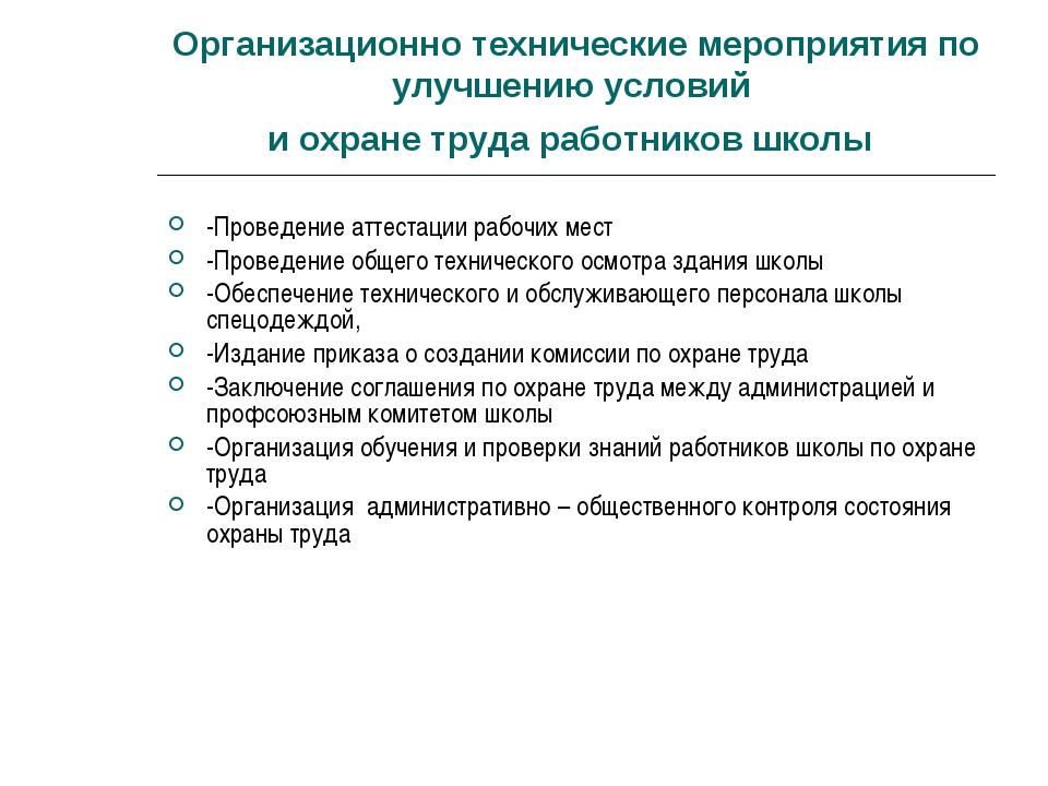 Организационно технические мероприятия по улучшению условий и охране труда ра...