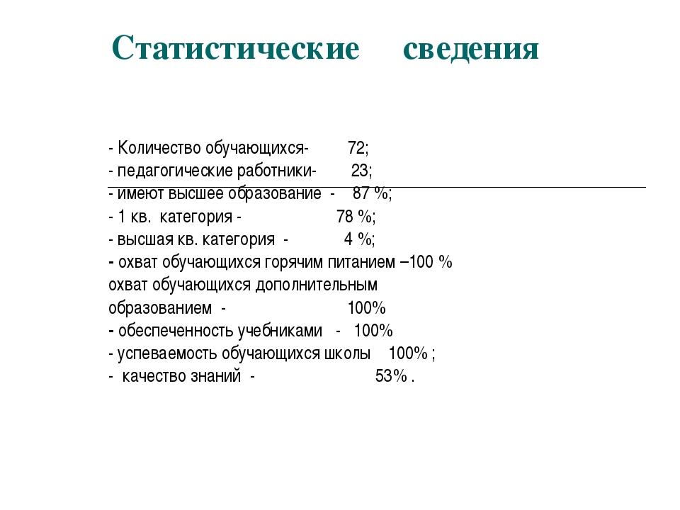 Статистические сведения - Количество обучающихся- 72; - педагогические работн...