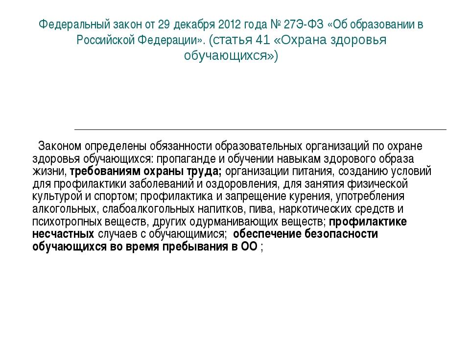 Федеральный закон от 29 декабря 2012 года № 27Э-ФЗ «Об образовании в Российск...