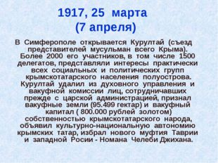 1917, 25 марта (7 апреля) В Симферополе открывается Курултай (съезд представи