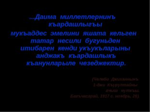 ...Даима миллетлернинъ къардашлыгъы мукъаддес эмелини яшата кельген татар не