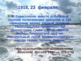 1918, 23 февраля В Севастополе вместе с большой группой политических деятелей