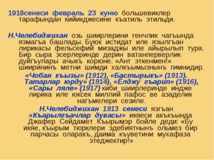 сенеси февраль 23 куню большевиклер тарафындан кийикджесине къатиль этильди.