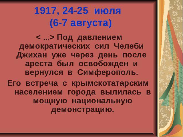 1917, 24-25 июля (6-7 августа) < ...> Под давлением демократических сил Челеб...