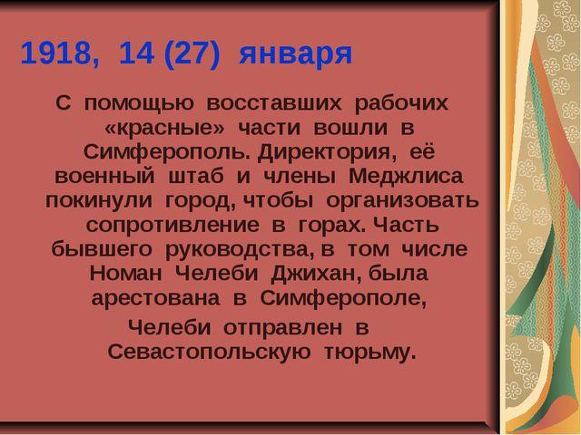1918, 14 (27) января С помощью восставших рабочих «красные» части вошли в Сим...