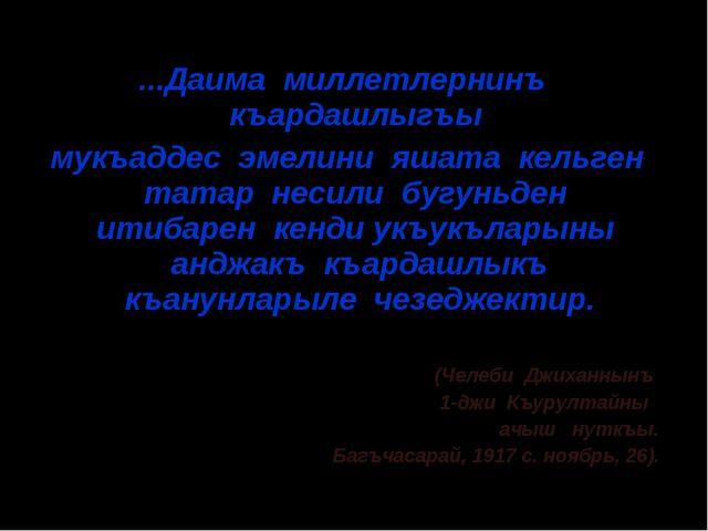 ...Даима миллетлернинъ къардашлыгъы мукъаддес эмелини яшата кельген татар не...