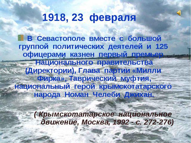1918, 23 февраля В Севастополе вместе с большой группой политических деятелей...
