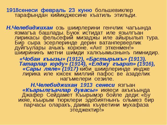 сенеси февраль 23 куню большевиклер тарафындан кийикджесине къатиль этильди....