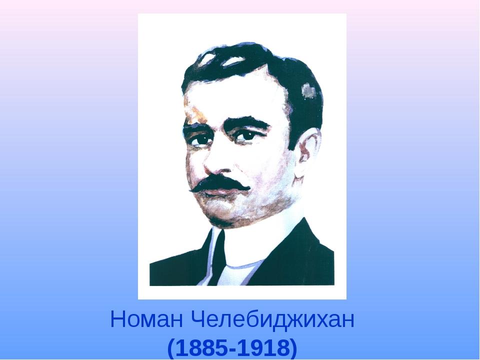 Номан Челебиджихан (1885-1918)