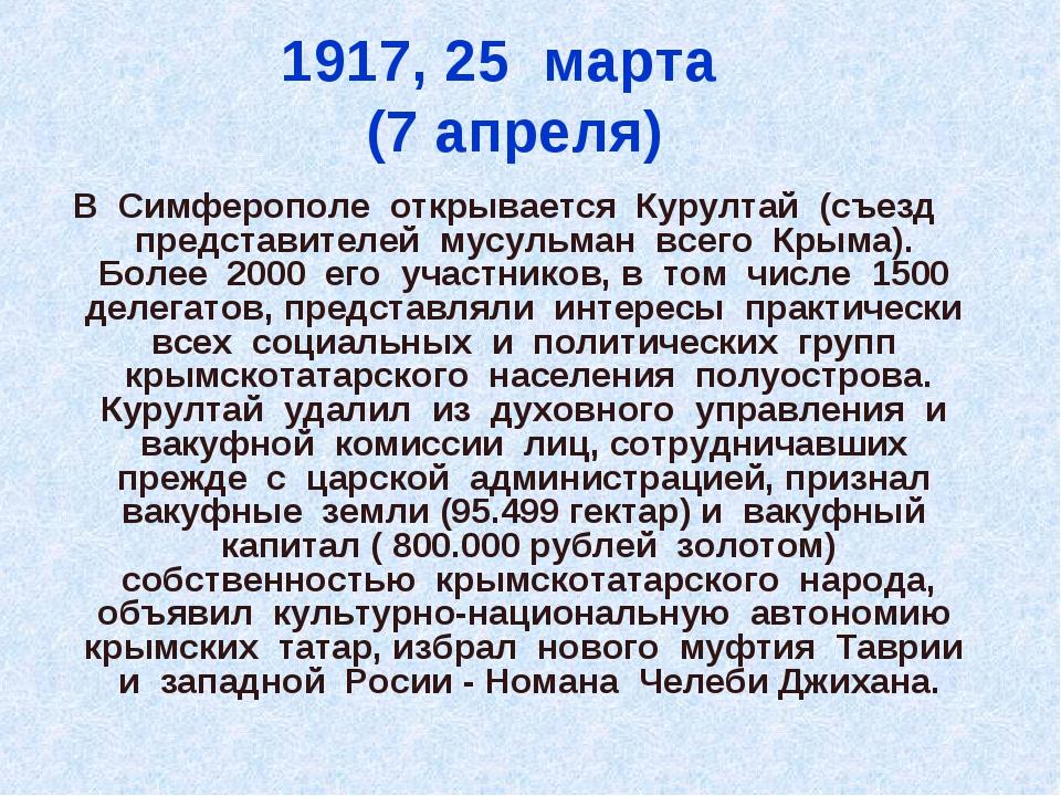 1917, 25 марта (7 апреля) В Симферополе открывается Курултай (съезд представи...