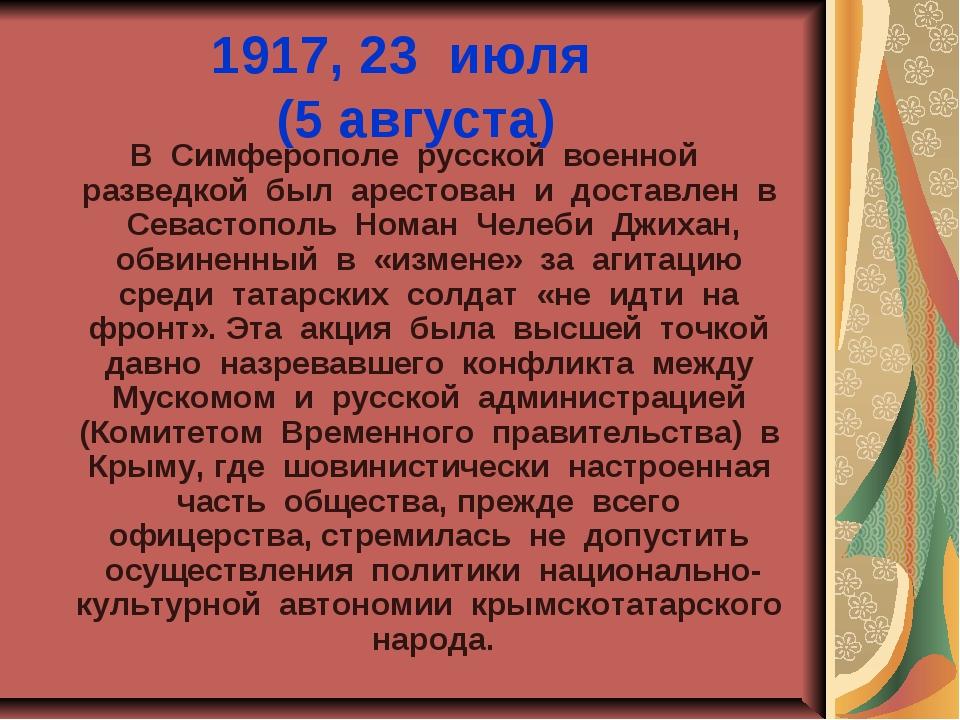 1917, 23 июля (5 августа) В Симферополе русской военной разведкой был арестов...