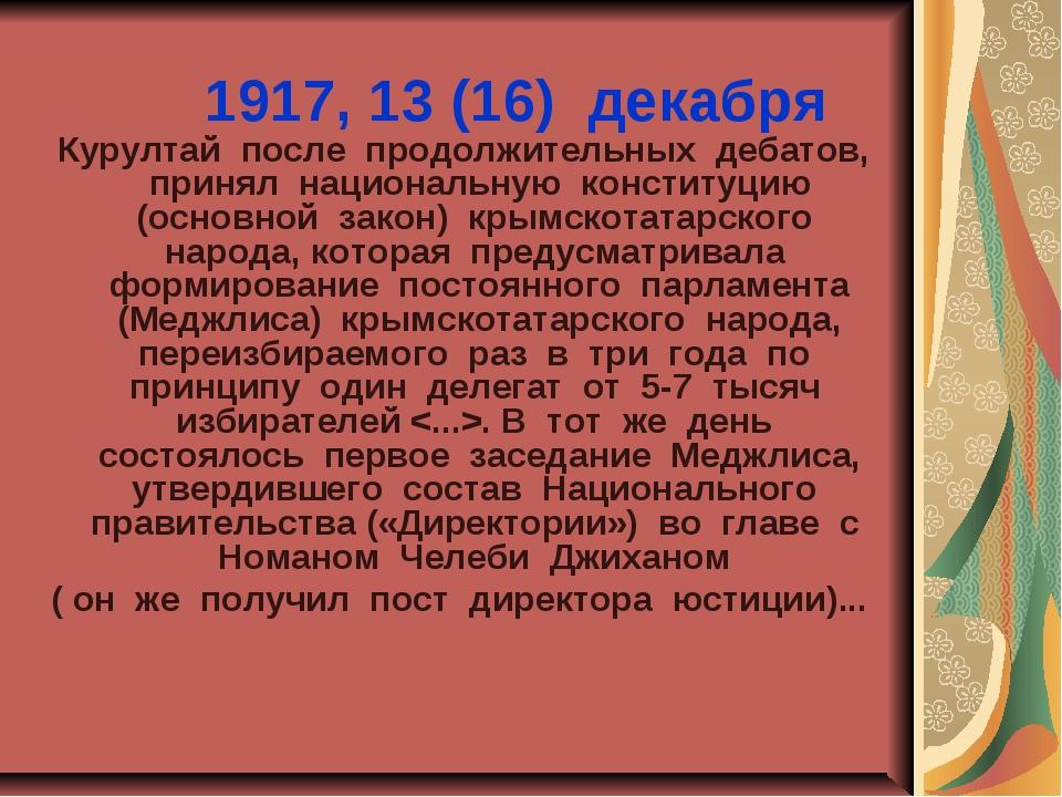 1917, 13 (16) декабря Курултай после продолжительных дебатов, принял национал...