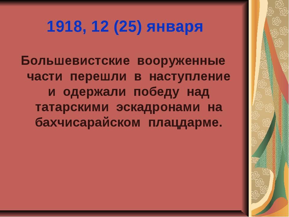 1918, 12 (25) января Большевистские вооруженные части перешли в наступление и...