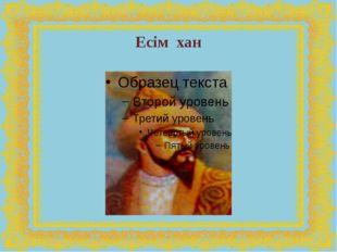 Есім хан