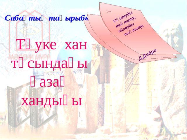 Сабақтың тақырыбы Тәуке хан тұсындағы қазақ хандығы Оқытуды тоқтату, ойлауды...
