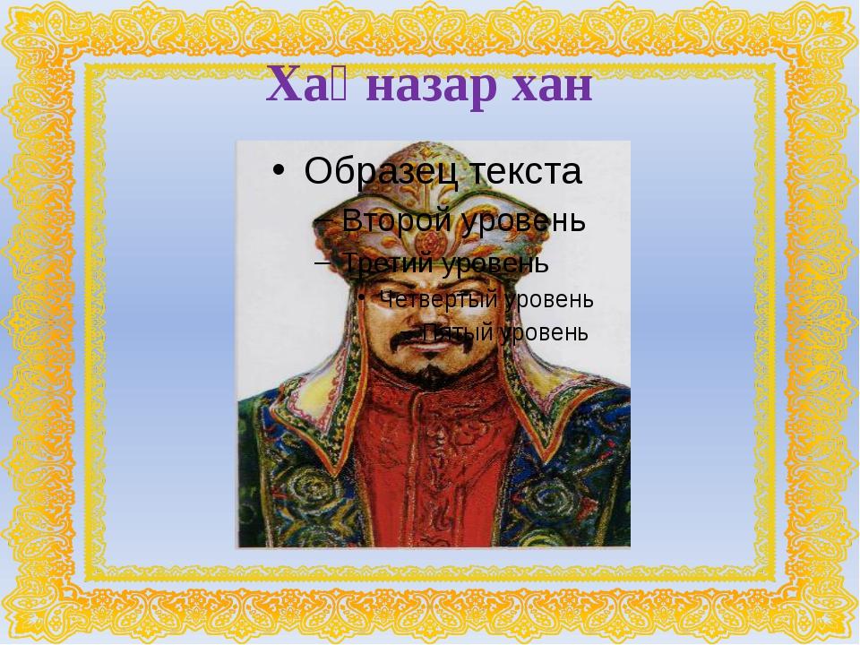 Хақназар хан