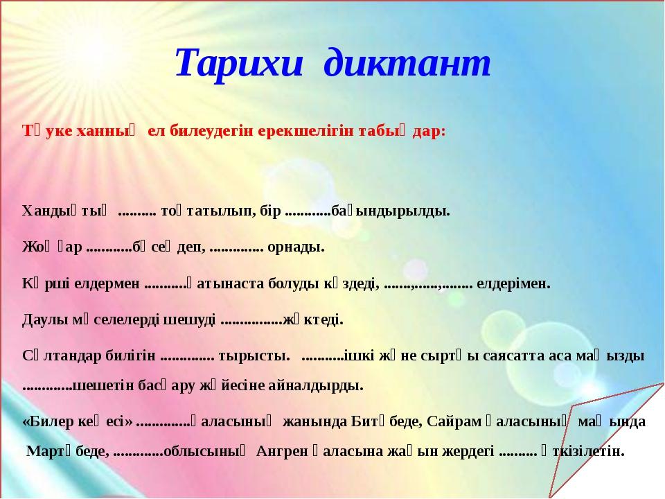 Тарихи диктант Тәуке ханның ел билеудегін ерекшелігін табыңдар: Хандықтың .....