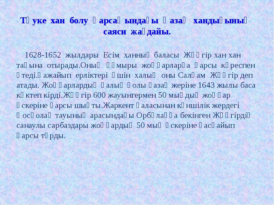 Тәуке хан болу қарсаңындағы Қазақ хандығының саяси жағдайы. 1628-1652 жылдары...