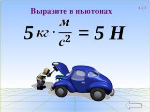 1.4.4 Основная задача кинематики… определить положение тела в пространстве от