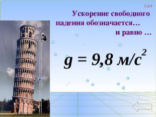 1.4.3 Равноускоренным прямолинейным движением называется такое движение, при