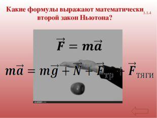 По каким формулам можно вычислить путь при прямолинейном равноускоренном движ