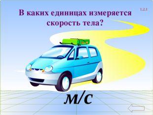 1.1.1 По какой формуле вычисляется скорость равномерного прямолинейного движе