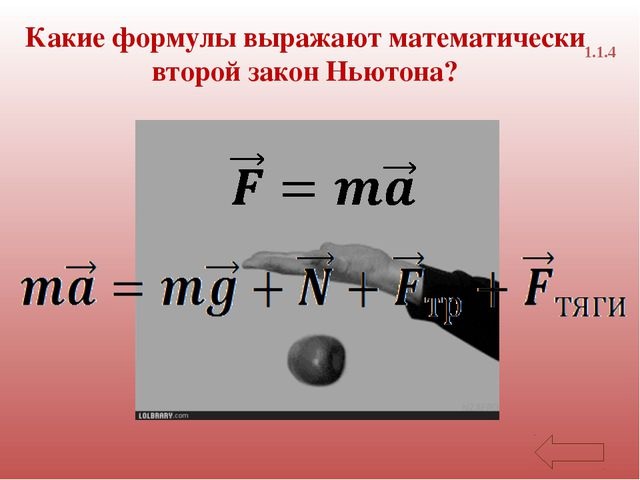По каким формулам можно вычислить путь при прямолинейном равноускоренном движ...
