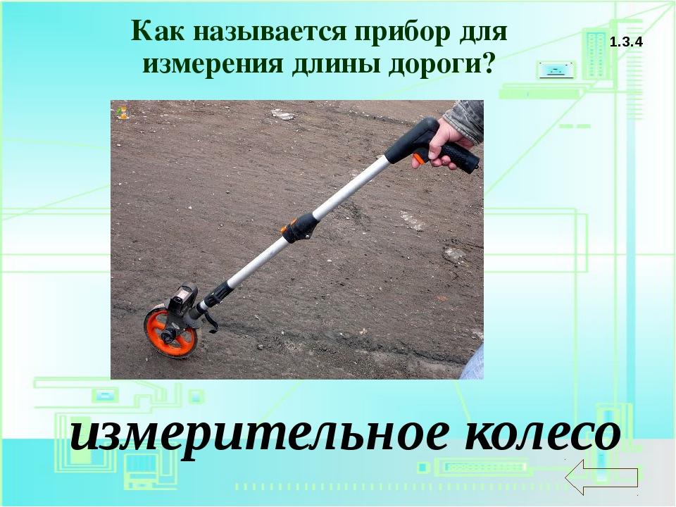 1.3.3 Что это за прибор и для чего он предназначен? прибор фиксации скорости...