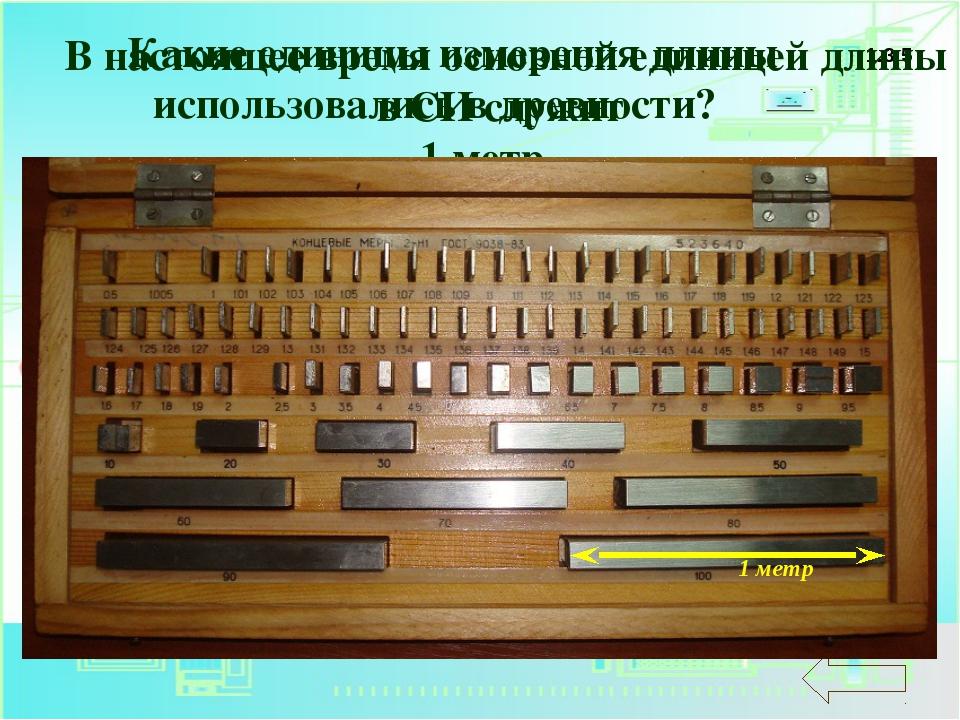Как называется устройство, изображенное на рисунке? 1.3.2 динамометр