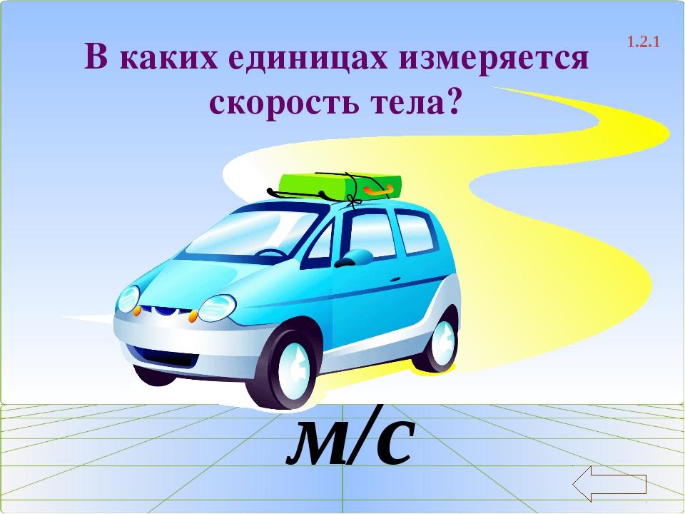 1.1.1 По какой формуле вычисляется скорость равномерного прямолинейного движе...