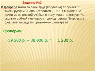 Задание №2. В феврале мама за свой труд (продавца) получает 11 тысяч рублей.