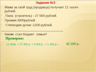 Задание №3 Мама за свой труд (продавца) получает 11 тысяч рублей. Папа (строи