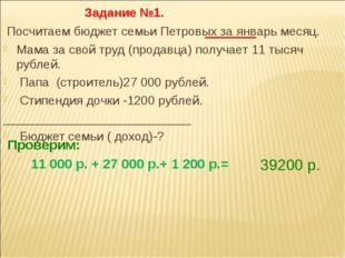 Задание №1. Посчитаем бюджет семьи Петровых за январь месяц. Мама за свой тр