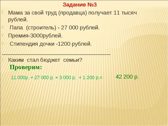 Задание №3 Мама за свой труд (продавца) получает 11 тысяч рублей. Папа (строи...