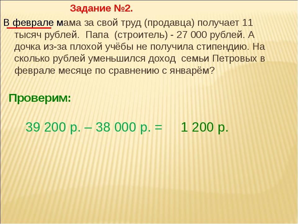 Задание №2. В феврале мама за свой труд (продавца) получает 11 тысяч рублей....