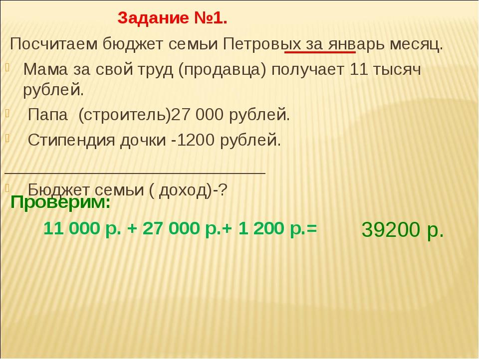 Задание №1. Посчитаем бюджет семьи Петровых за январь месяц. Мама за свой тр...