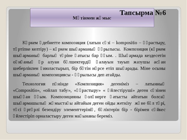 Мәтінмен жұмыс Көркем әдебиетте композиция (латын сөзі – kompositio – құраст...