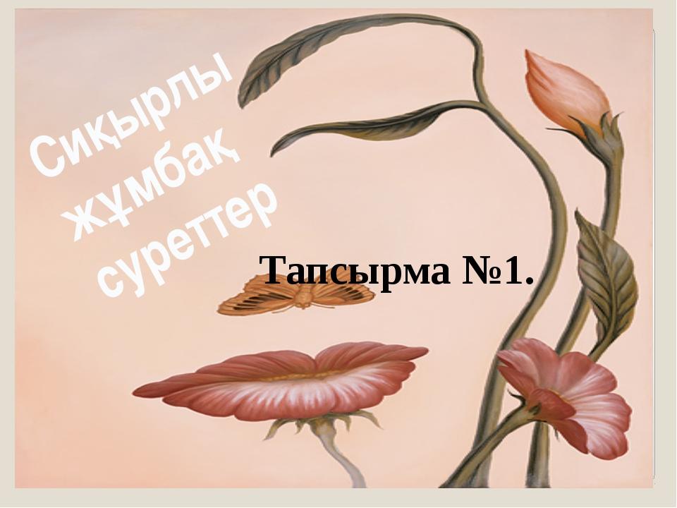 Сиқырлы жұмбақ суреттер Тапсырма №1.