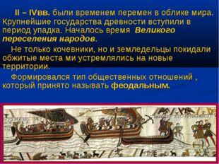 II – IVвв. были временем перемен в облике мира. Крупнейшие государства древн